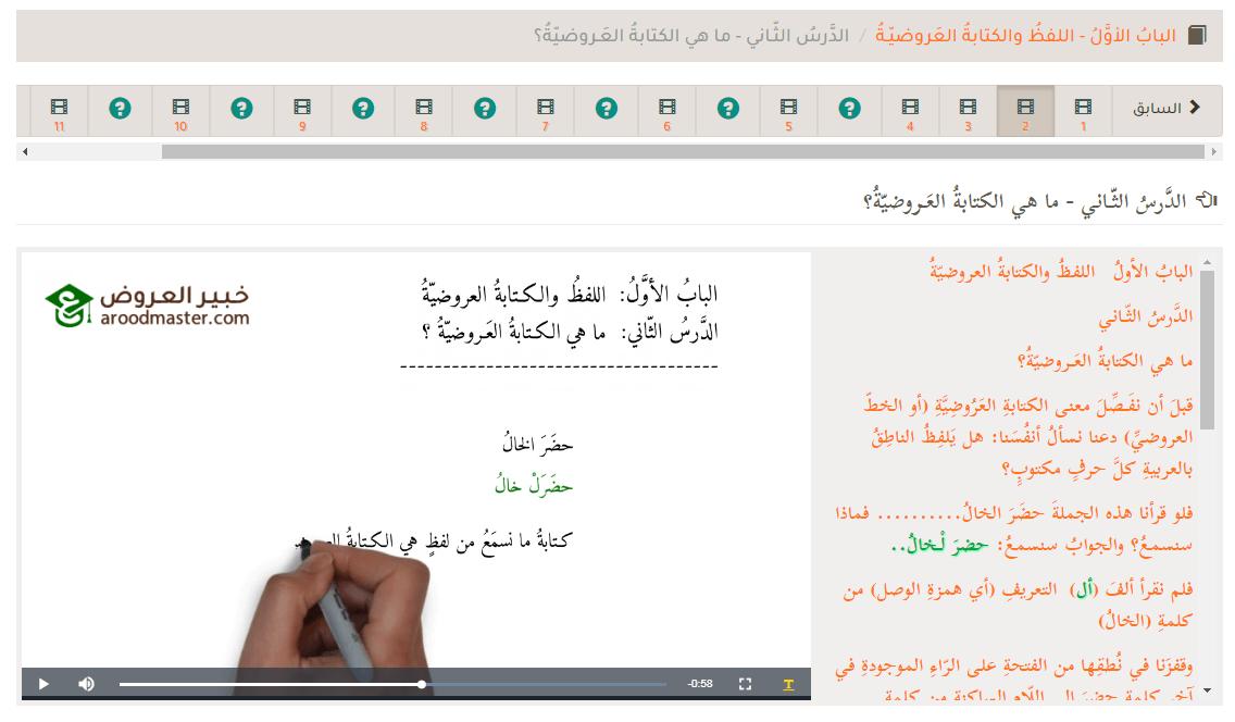 دروس فيديو لقواعد الشعر والكتابة العروضية